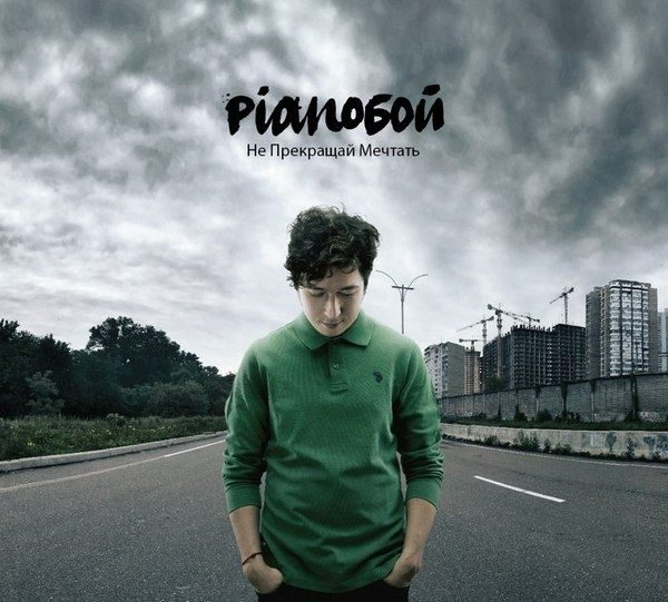 Pianoбой – Не Прекращай Мечтать