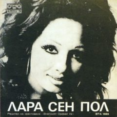 Lara Saint Paul ‎– Recital At The Festival The Golden Orpheus '72
