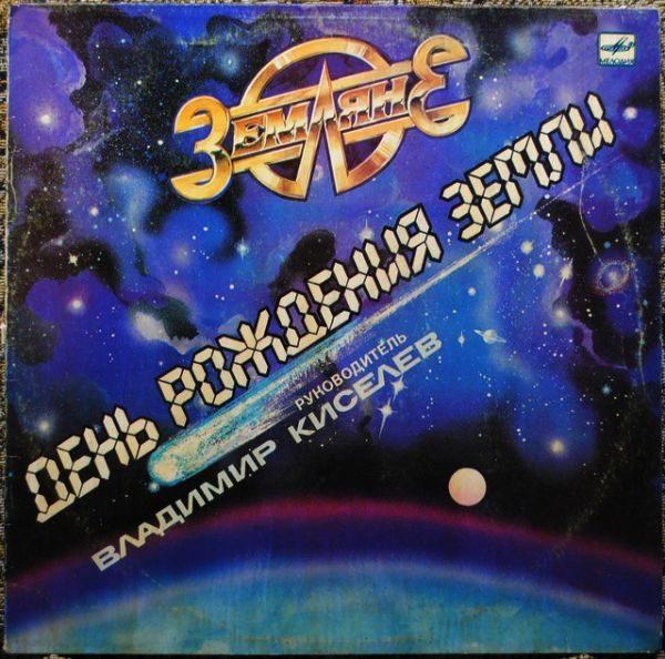 Земляне – День Рождения Земли