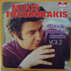 Mikis Theodorakis ‎- Greek Popular Music Vol. 2