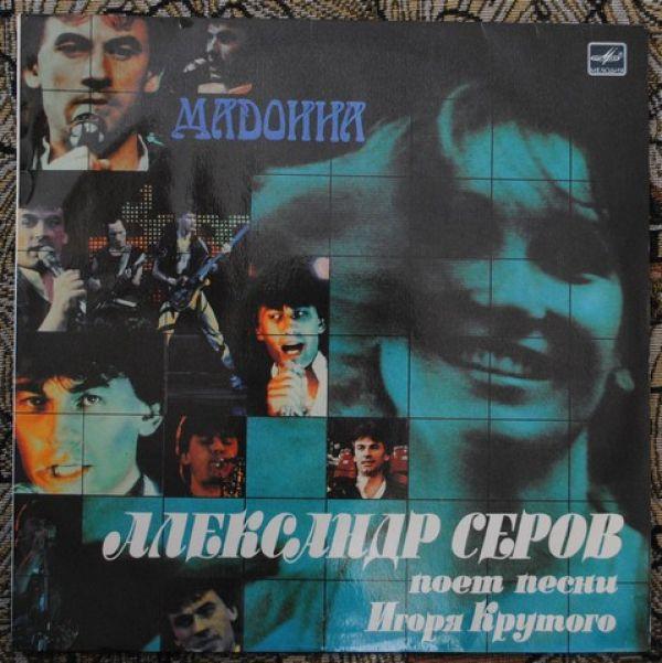 АЛЕКСАНДР СЕРОВ МАДОННА MP3 СКАЧАТЬ БЕСПЛАТНО