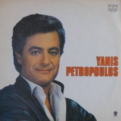 Yanis Petropoulos ‎– Yanis Petropoulos
