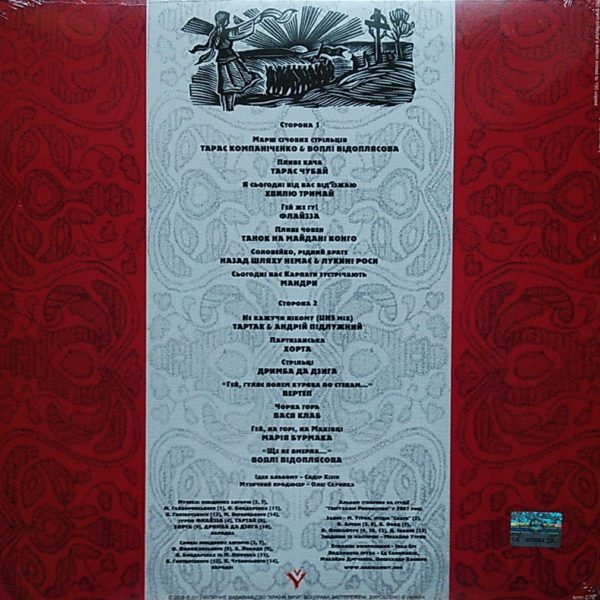 Various – Українська Героїчна Пісня