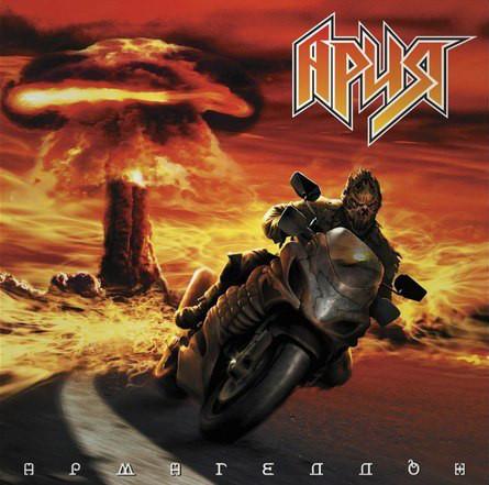 Ария – Армагеддон