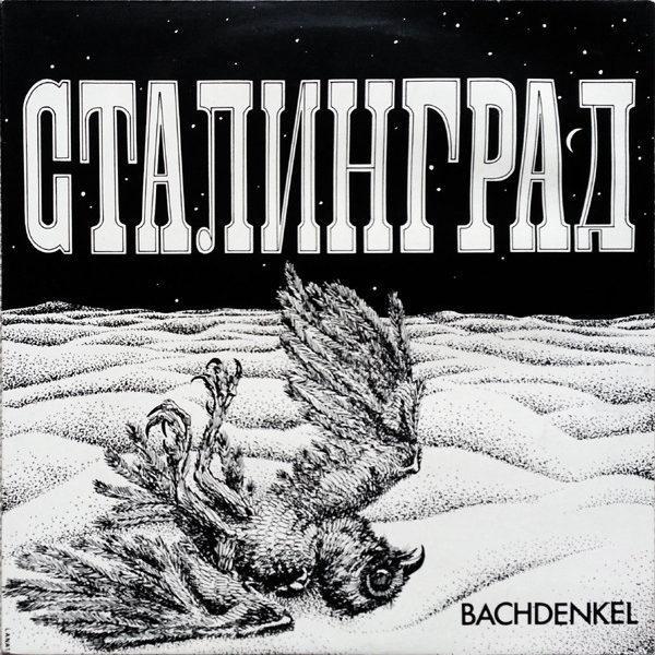 Bachdenkel – Сталинград