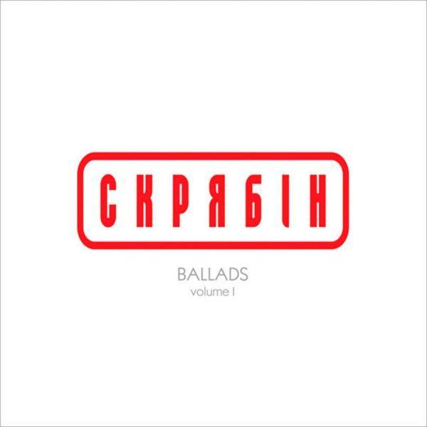 Скрябін – Ballads Volume I