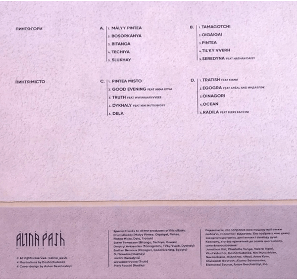 Alina Pash – PINTEA: GORY/MISTO